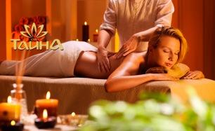 Традиционный тайский, оздоровительный или классический oil-массаж, а также spa-программы на выбор в spa-салоне «Тайна». Скидка до 59%